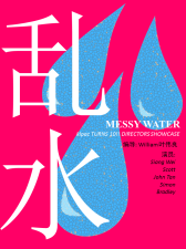 MESSY WATER_WILLIAMYAP
